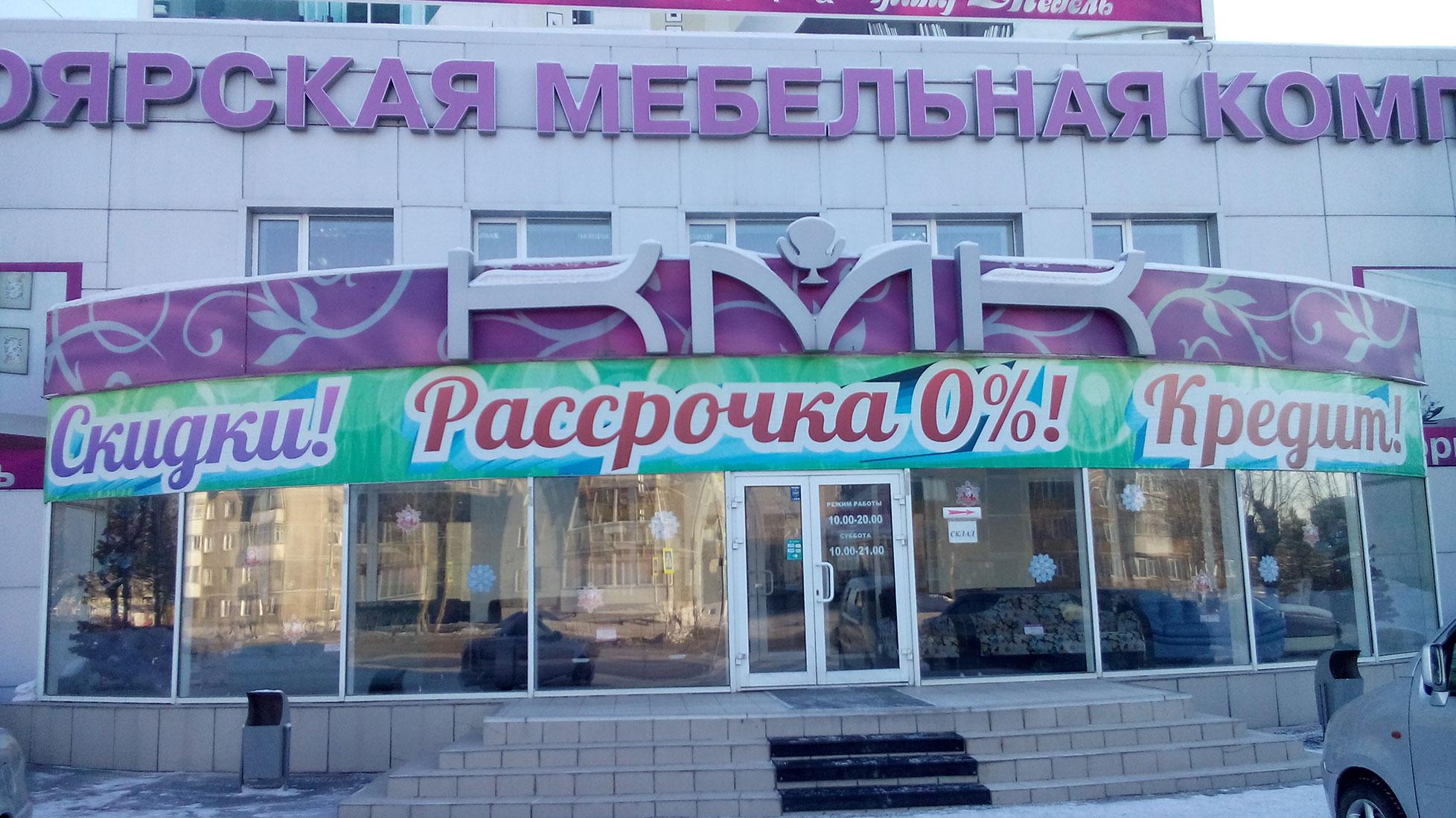 магазин пилон ачинск